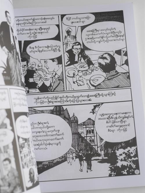 【マンガ】ミャンマー版シャーロック・ホームズ(劇画風)