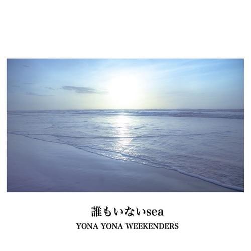 【YONA YONA WEEKENDERS】1st mini ALBUM 「誰もいないsea」