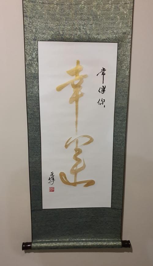 Nathan's Calligraphy Gift Order