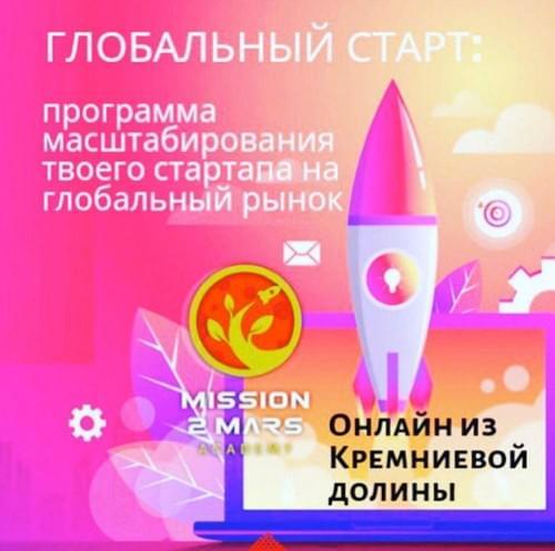 """Онлайн Программа Акселерации Стартапов """"Глобальный Старт"""""""