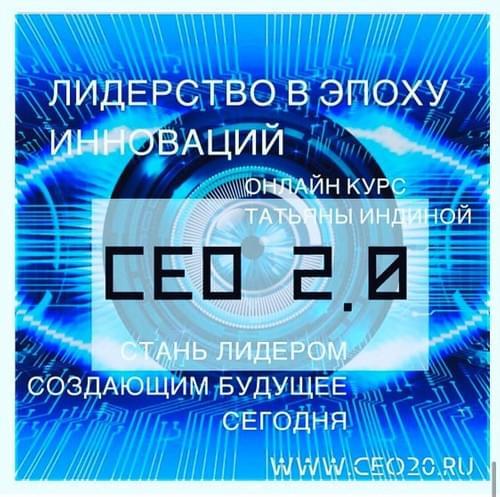 Курс СЕО2020 Инновационное лидерство с Татьяной Индиной (1 Ступень)