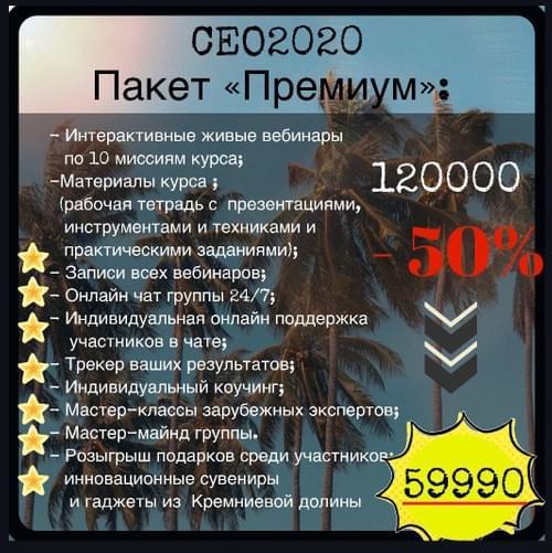 ПАКЕТ ПРЕМИУМ Онлайн-курса СЕО2020 Вторая Ступень