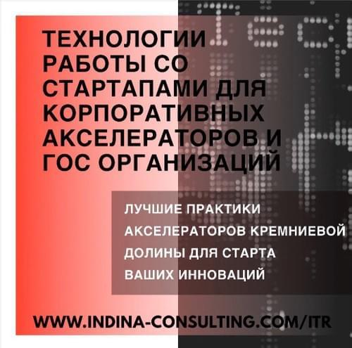 """Онлайн-курс """"ТЕХНОЛОГИИ РАБОТЫ СО СТАРТАПАМИ ДЛЯ ГОС КОМПАНИЙ И  КОРПОРАТИВНЫХ АКСЕЛЕРАТОРОВ"""""""