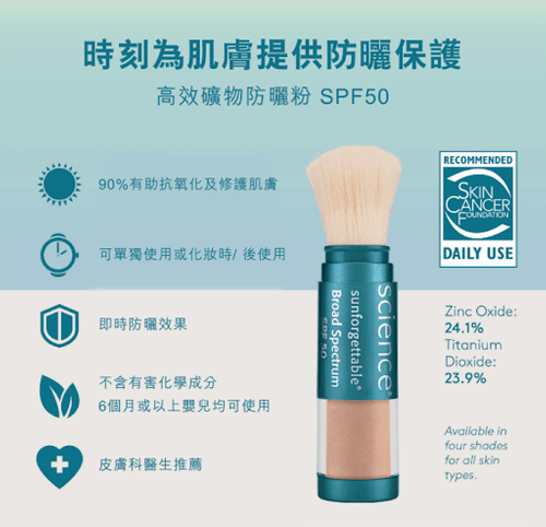 Colorescience®纯物理矿物防晒散粉 特惠套装 6gx3支(买2送1)