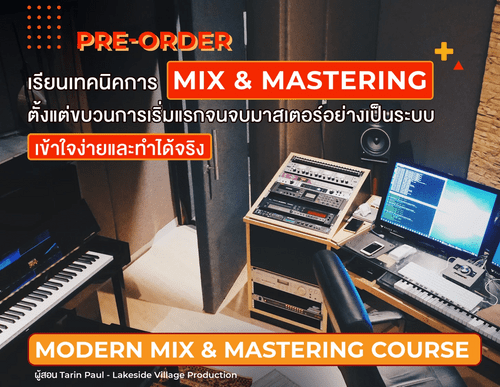 Modern Mix & Mastering ONLINE COURSE