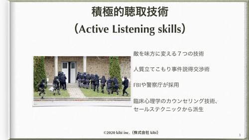 『敵を味方に変える7つの技術 元刑事が実践するリスク・コミュニケーションとクレーム・ケア』コンプライアンス研修・顧問