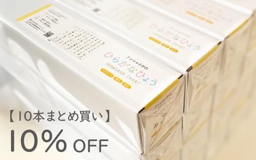 [10%OFF]  A3学習ポスター10本セット
