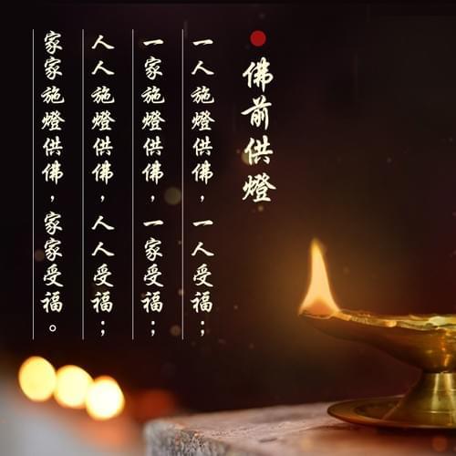 供佛燈(代您佛前供燈)供佛燈 增佛緣 添福慧  消災 開運 蠟燭 油燈 祈福