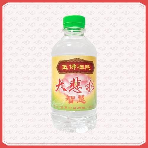 恭請大悲水 (健康 財運 智慧 桃花)