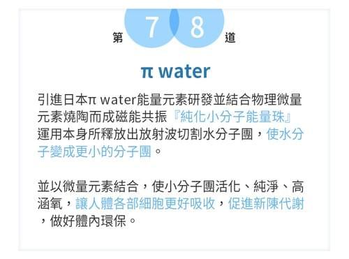 活化淨水器