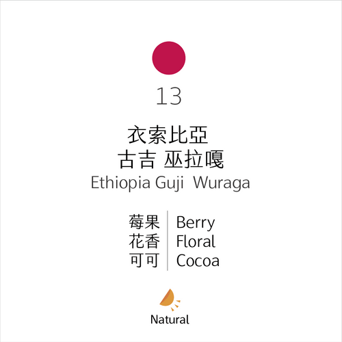 中烘焙|No.13 衣索比亞 古吉 巫拉嘎 日曬|Wuraga, Guji, Ethiopia, Natural Process