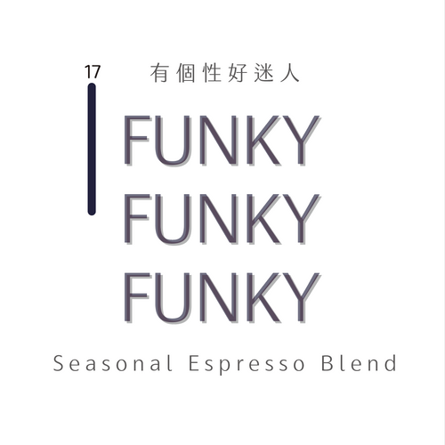 [中烘焙] No.17 FUNKY 季節配方 Seasonal Espresso Blend