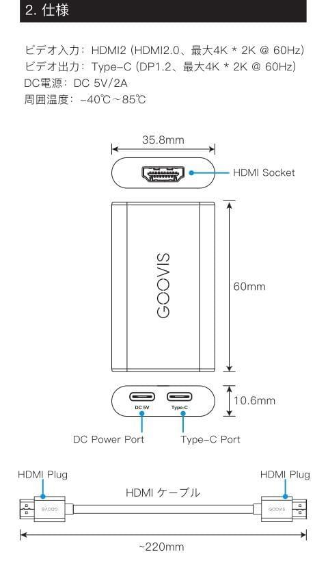 HDMIからTYPECへ変換アダプタ  HC2.0