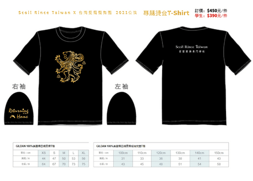Scoil Rince Taiwan 2021 燙金色T-shirt 預購  成人版Adult
