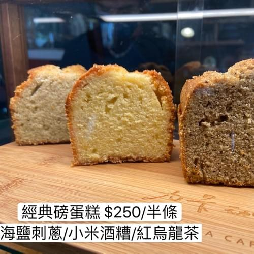 磅蛋糕系列 (半條)