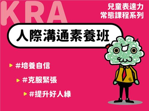2021下半年-兒童溝通表達常態班(KRA、KRB台灣線下課)