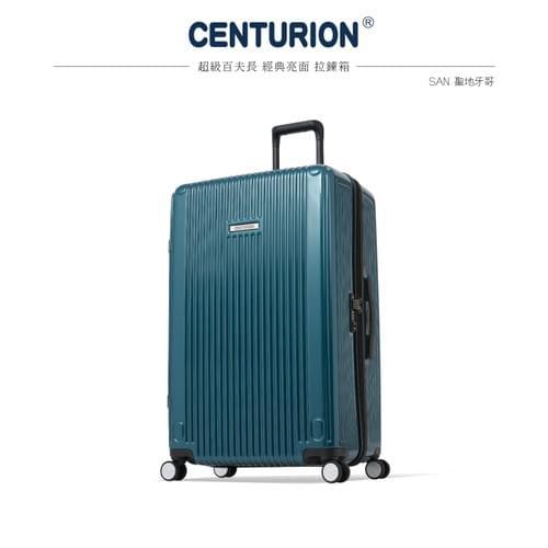 SUPER CENTURION百夫長29吋旅行箱-聖地牙哥綠 SAN