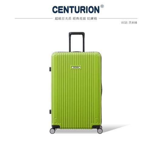 SUPER CENTURION百夫長旅行箱-芥末綠 WSB