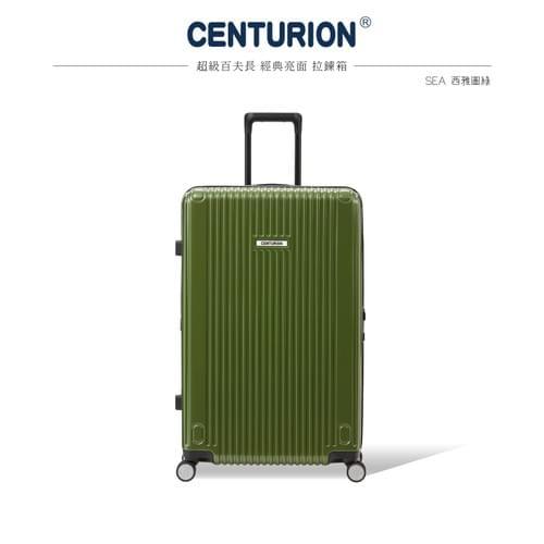 SUPER CENTURION百夫長旅行箱-西雅圖綠 SEA