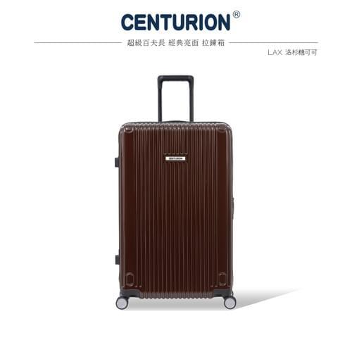 SUPER CENTURION百夫長29吋旅行箱-洛杉磯可可 LAX