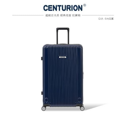 SUPER CENTURION百夫長29吋旅行箱-日內瓦藍 GVA