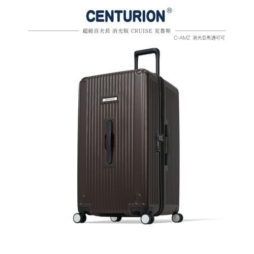 SUPER CENTURION百夫長29吋消光克魯斯 - 消光亞馬遜可可 C-AMZ (胖胖箱)