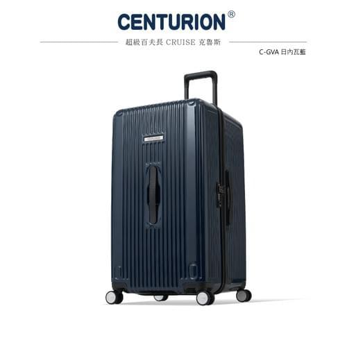 SUPER CENTURION百夫長29吋克魯斯-日內瓦藍C-GVA(胖胖箱)