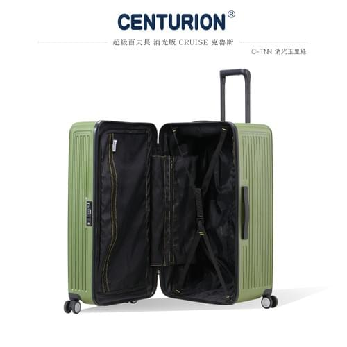 SUPER CENTURION百夫長29吋消光克魯斯 - 消光玉里綠 C-TNN  (胖胖箱)