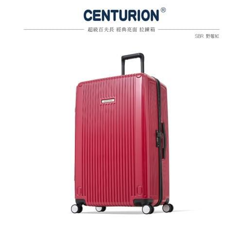 SUPER CENTURION百夫長29吋旅行箱-野莓紅 SBR