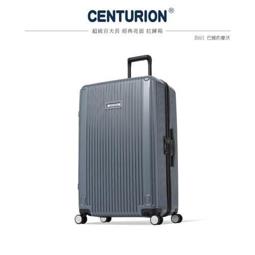 SUPER CENTURION百夫長29吋旅行箱-巴爾的摩灰 BWI