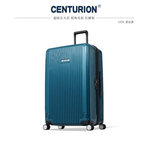 SUPER CENTURION百夫長29吋旅行箱-麥迪遜藍 MSN
