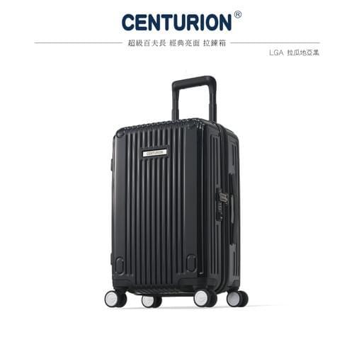 SUPER CENTURION百夫長20吋旅行箱-拉瓜地亞黑LGA
