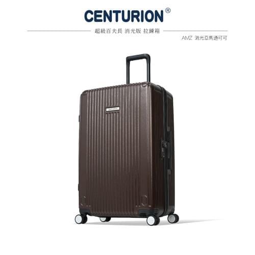 SUPER CENTURION百夫長27吋消光旅行箱 - 消光亞馬遜可可  AMZ