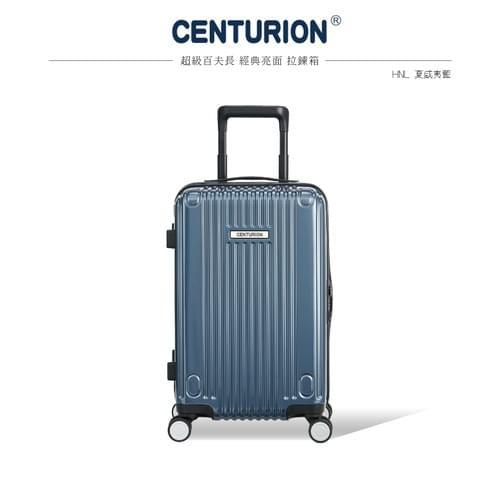 SUPER CENTURION百夫長20吋旅行箱-夏威夷藍 HNL