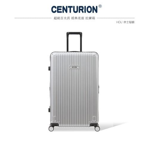 SUPER CENTURION百夫長旅行箱-休士頓銀 HOU