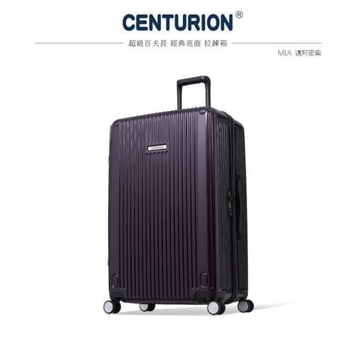 SUPER CENTURION百夫長旅行箱-邁阿密紫 MIA