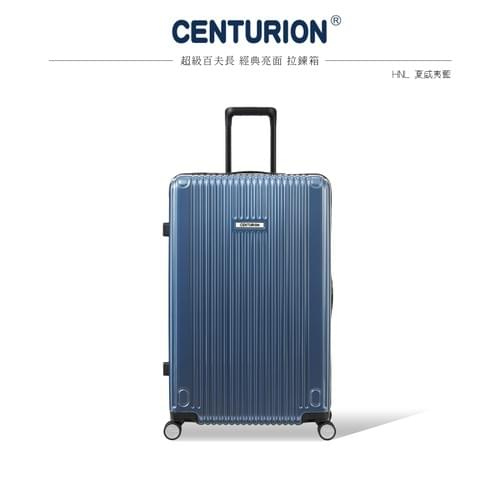 SUPER CENTURION百夫長旅行箱-夏威夷藍 HNL