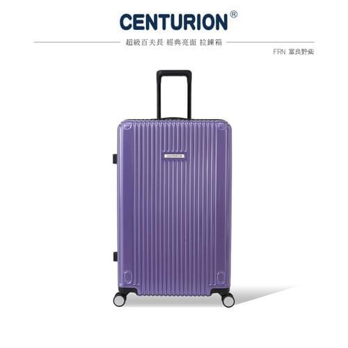 SUPER CENTURION百夫長29吋旅行箱-富良野紫 FRN