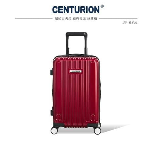 SUPER CENTURION百夫長20吋旅行箱-紐約紅 JFK