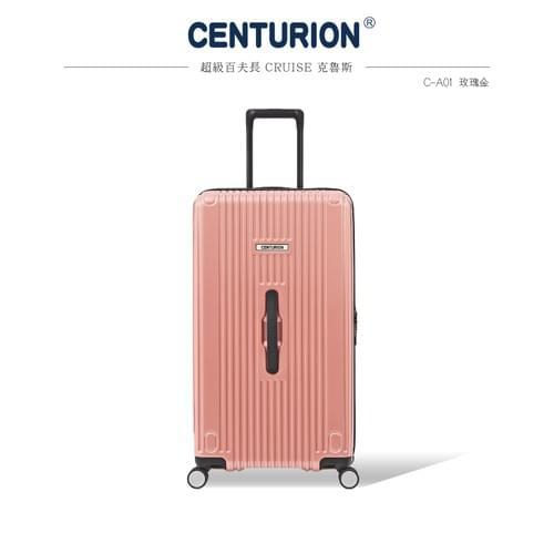 SUPER CENTURION百夫長29吋克魯斯-玫瑰金 C-A01(胖胖箱)