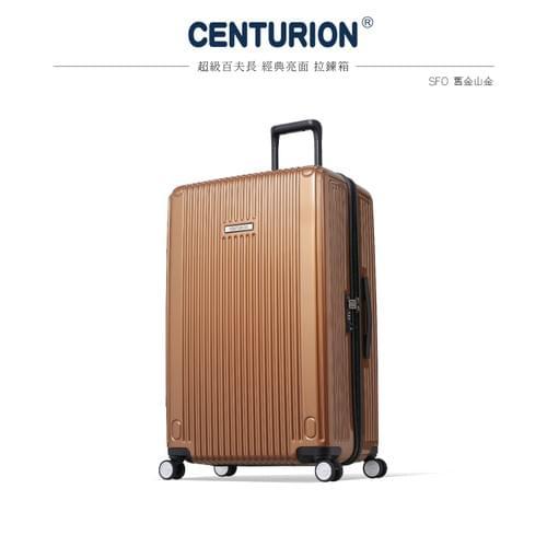 SUPER CENTURION百夫長旅行箱-舊金山金 SFO