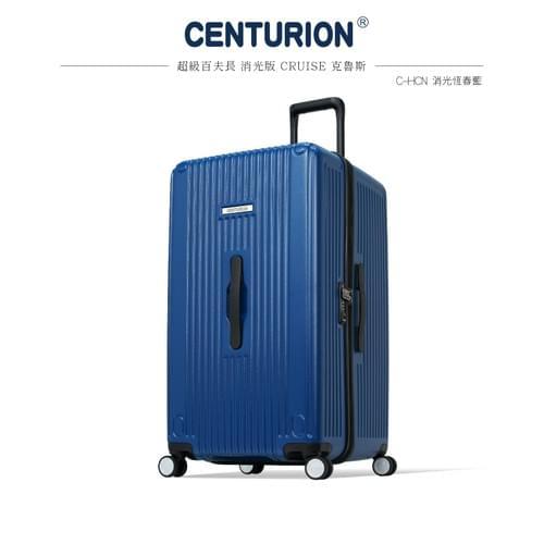 SUPER CENTURION百夫長29吋消光克魯斯 - 消光恆春藍 C-HCN (胖胖箱)