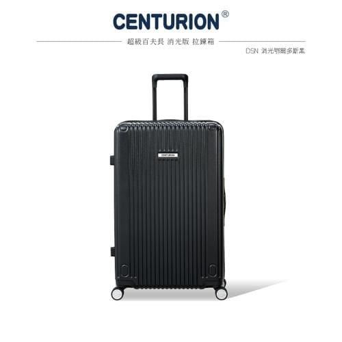 SUPER CENTURION百夫長27吋消光旅行箱 - 消光鄂爾多斯黑 DSN