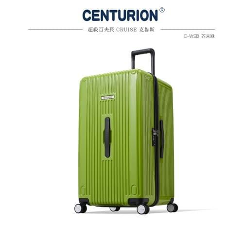SUPER CENTURION百夫長29吋克魯斯-芥末綠 C-WSB(胖胖箱)