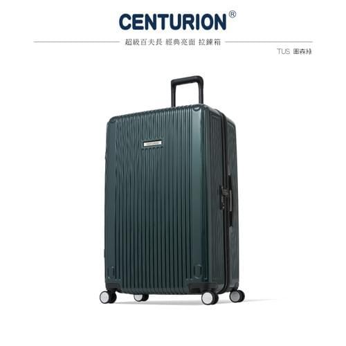 SUPER CENTURION百夫長29吋旅行箱 - 圖森綠 TUS