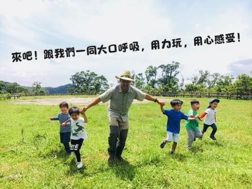 遊沐山野學堂