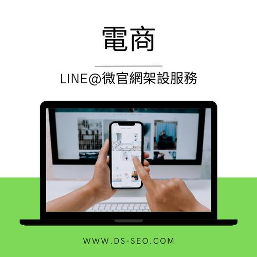 ---LINE@微官網製作---