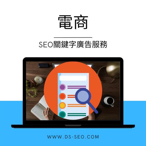 SEO關鍵字廣告服務