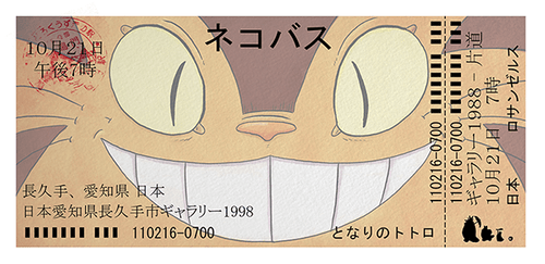 Catbus Ticket