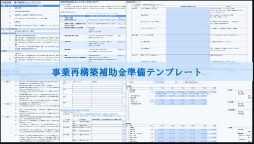 事業再構築補助金準備テンプレート(第3回対応)